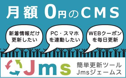 月額0円のCMS 簡単更新ツールJms ジェームス