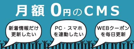 月額0円のCMS