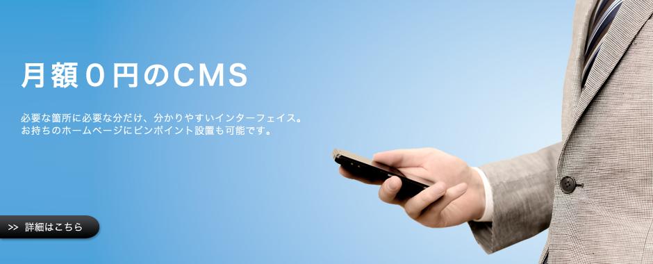 月額0円のCMS 必要な箇所に必要な分だけ、分かりやすいインターフェイス。お持ちのホームページにピンポイント設置も可能です。