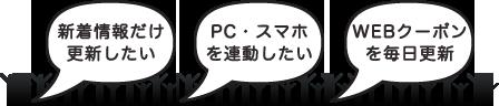 新着情報だけ更新したい。PC・スマホを連動したい。WEBクーポンを毎日更新。