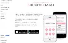 ファッションコーディネートアプリ SHIBUCHAKU