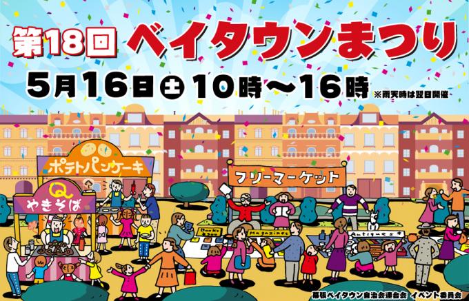 『第18回 ベイタウンまつり』オフィシャルサイト